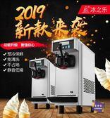 冰淇淋機 商用冰淇淋機全自動台式小型軟冰激凌機器甜筒雪糕機T