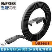 【妃航】Baseus/倍思 卓約系列/扁線 Micro USB 1米/2A 閃電/快充 傳輸線/充電線/數據線 三星