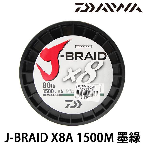 漁拓釣具 DAIWA J-BRAID X8A 墨綠 1500M #3.0 - #6.0 [PE線]