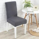 八八折促銷-椅套家用連身簡約彈力餐廳餐桌座椅套針織凳套罩布藝格子紋加厚椅子套