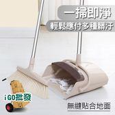 ❖限今日-超取299免運❖ 掃把畚箕套裝組 掃地神器 家務清潔 家用掃把 打掃用具【F0304】