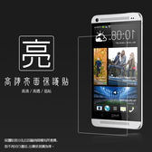 ◆亮面螢幕保護貼 HTC New One mini M4 保護貼 軟性 高清 亮貼 亮面貼 保護膜 手機膜