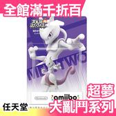 日本 大亂鬥系列 超夢 神奇寶貝 amiibo NFC可連動公仔 任天堂 WII【小福部屋】