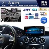 【JHY】2013~15年BENZ A-Class W176專用10.25吋GS6系列安卓主機*導航聲控+4G聯網1年+8核6+64G