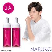 【NARUKO牛爾】森玫瑰超水感洗卸兩用慕絲2入