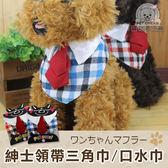 寵物紳士領結三角巾 口水巾 圍脖 領巾 項圈 寵物頸圍 寵物飾品 狗圍巾 寵物裝扮 寵物用品 領帶