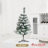 聖誕樹 聖誕節ins蘭系植絨雪鬆聖誕樹套餐1.2/1.5/1.8/2.1米商場櫥窗裝飾T 1色