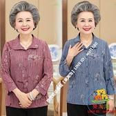 媽媽春裝翻領長袖T恤中老年人女裝襯衣奶奶裝大碼外穿襯衫【樂淘淘】