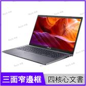 華碩 ASUS X509MA-0071GN4100 星空灰【N4100/15.6吋/Full-HD/四核心/文書/intel/筆電/Win10/Buy3c奇展】X509M