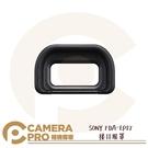 ◎相機專家◎ SONY FDA-EP17 接目眼罩 適用 α6500 A6500 原廠配件 觀景窗 取景器 眼罩 公司貨