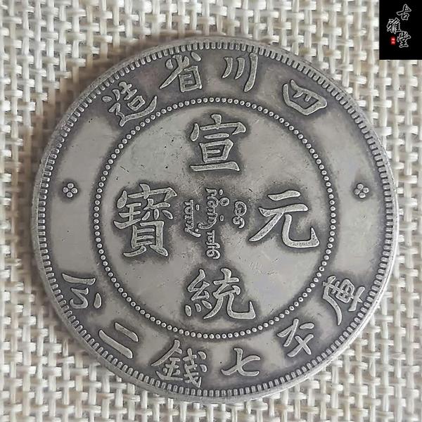 古玩古董銀元銀幣 四川省造宣統元寶庫平七錢二分真銀假幣 龍洋1入