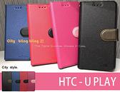 加贈掛繩【星空側翻磁扣可站立】HTC UPlay U-2u 皮套側翻側掀套手機殼手機套保護殼