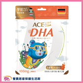 ACE DHA機能Q軟糖 一袋14顆 SUPER KIDS 兒童軟糖 嬰兒軟糖 兒童零食