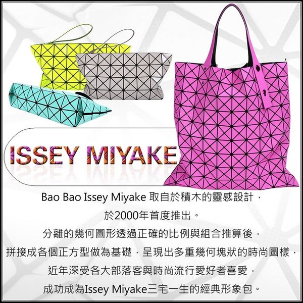 ISSEY MIYAKE 三宅一生 BAOBAO 6x6 泰絲霧面幾何手提托特包(紫光藍) 1830236-E9