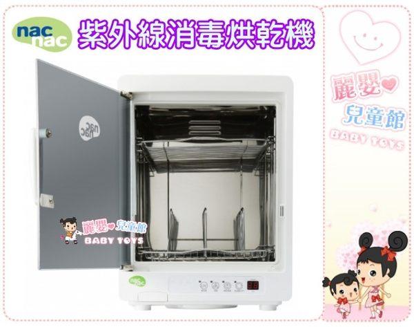 麗嬰兒童玩具館~nacnac 麗嬰房公司貨-紫外線消毒烘乾機 UA_0014-台灣製保固兩年