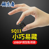 領先者 SQ11 夜間清晰1080P微型監視器 【送8G記憶卡】