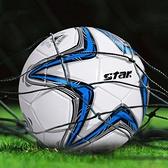 足球五5號成人四4號中小學生三3號兒童訓練比賽真皮腳感 交換禮物
