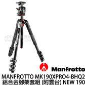 MANFROTTO 曼富圖 MK 190XPRO4-BHQ2 贈腳架套 (24期0利率 免運 正成貿易公司貨) MT190XPRO4+MHXPRO-BHQ2
