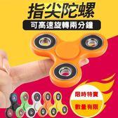 【59元】最新流行~指尖陀螺~簡單好玩易上手紓壓小玩具可高速旋轉兩分鐘以上喵星人也可玩