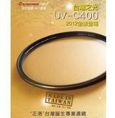 【數配樂】SUNPOWER TOP1 UV-C400 55mm MCUV 多層鍍膜 保護鏡 鈦元素鍍膜鏡片 湧蓮公司貨