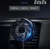 車載電風扇12v大貨車24v汽車用強力制冷車內空調降溫出風口小風扇