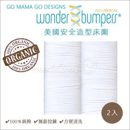 ✿蟲寶寶✿【美國GO MAMA GO DESIGNS】安全造型床圍 100%有機棉 - 白色 2入組