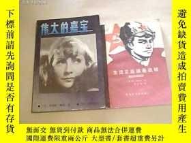 二手書博民逛書店罕見偉大的嘉寶8785 【美】羅伯特·佩恩 中國電影出版社 出版