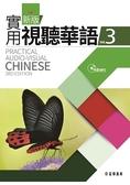 新版實用視聽華語3MP3(第三版)