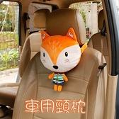 車用頸枕 靠枕-可作玩偶抱枕可愛造型汽車護頸枕4款73pp461[時尚巴黎]