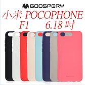 88柑仔店~----Goospery 小米 POCOPHONE F1  手機殼保護套磨砂液態硅膠防摔6.18吋