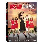 歐美影集 慾慾望師奶 第七季 DVD  (音樂影片購)