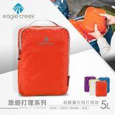 【美國Eagle Creek】超輕量衣物打理袋 5L(烈焰橙)