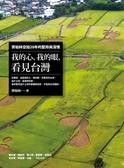 (二手書)我的心,我的眼,看見台灣:齊柏林空拍20年的堅持與深情