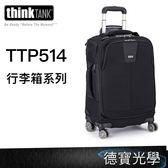 下殺8折 ThinkTank Airport Roller Derby 輕型滾輪行李箱 TTP730514 航空攝影行李箱 正成公司貨 送抽獎券