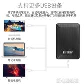 科碩行動硬盤1t手機電腦500G外置USB3.0高速資料儲存320g加密2TB  【快速出貨】