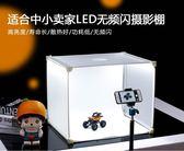LED小型攝影棚 補光套裝迷你拍攝拍照燈箱柔光箱簡易攝影道具  享購  igo