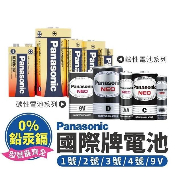 【台灣現貨-】國際牌電池鹼性電池-4號單入碳鋅電池 鹼性電池 錳乾電池 乾電池【BE837】