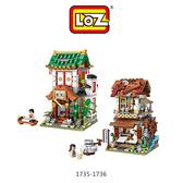 摩比小兔~LOZ mini 鑽石積木-1735-1736 古風商店街系列 #3 腦力激盪 益智玩具 鑽石積木 積木 親子