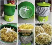 康麗豆芽機家用全自動小大容量發豆牙菜生綠豆芽罐盆QM 維娜斯精品屋
