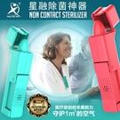 二代改良版防疫小神器自帶消毒無需添加消毒液按電梯免接觸消毒筆 快速出貨