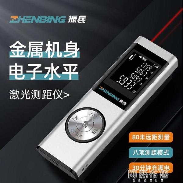 測距儀 振兵激光測距儀迷你手持高精度電子尺紅外線小型測量儀器量房神器 阿薩布魯