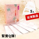 台灣製 隱形面膜 蠶絲蛋白彈力活膚面膜 五片入 店長推薦《生活美學》