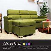 沙發 L型沙發 Gorden 高登日式高背三人座+凳沙發 - 綠色/4色【H&D DESIGN 】