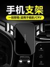 適用于本田皓影車載手機支架內飾改裝專用C...
