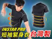INSTAR PRO 男女短袖緊身t恤(台灣製 慢跑 路跑 健身 訓練 田徑 緊身衣≡排汗專家≡