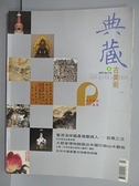 【書寶二手書T8/雜誌期刊_ETF】典藏古美術_176期_董源溪岸圖最後整修人-目黑三次