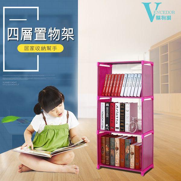 簡易書架 書櫃 四層3格置物架 收納櫃 組合櫃 置物組裝 架子 ★ 超取最多2個 ★【VENCEDOR】