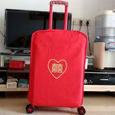 結婚箱套雙喜字大紅色行李箱罩保護套耐磨防塵套布袋【週年慶免運八折】