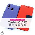 經典皮套 ASUS ZenFone 5 ZE620KL X00QD / 5Z ZS620KL 手機殼 掀蓋 保護套 簡單 方便 低調