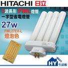 【HITACHI 日立】FML27W 一字型四管並排燈管 手掌型 BB燈管【FML27EX-L燈泡色】 日本製